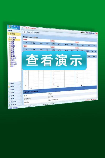 ViooMa进销存,php进销存系统多分店版/分销版